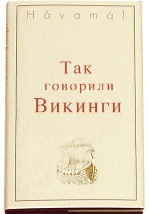 havamal_russnesk