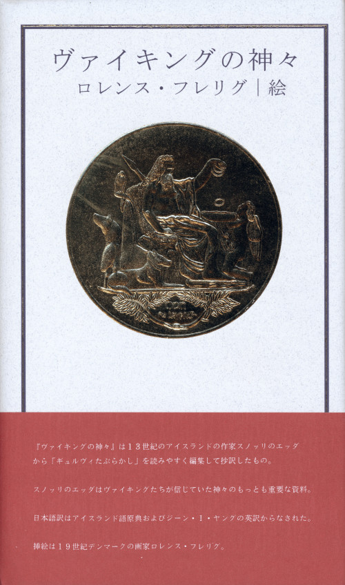 viking_gods_japonsk