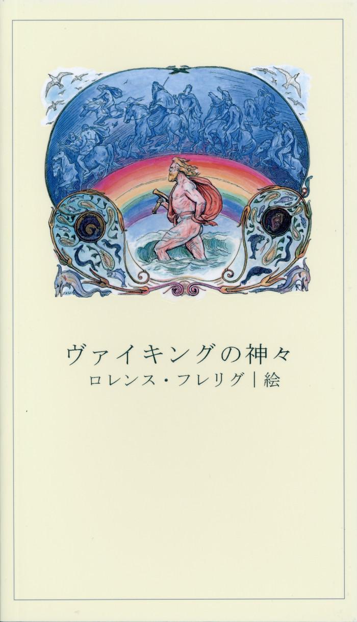 viking_gods_japanese