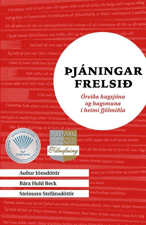Þjáningarfrelsið - Óreiða hugsjóna og hagsmuna í heimi fjölmiðla